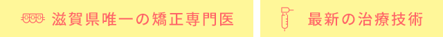 滋賀県唯一の矯正専門医,最新の治療技術